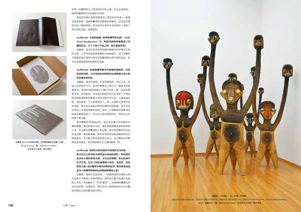 Art World   Izumi KATO