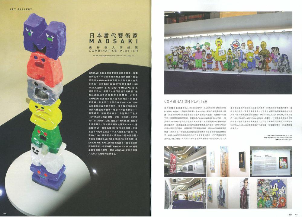Milk Magazine | MADSAKI