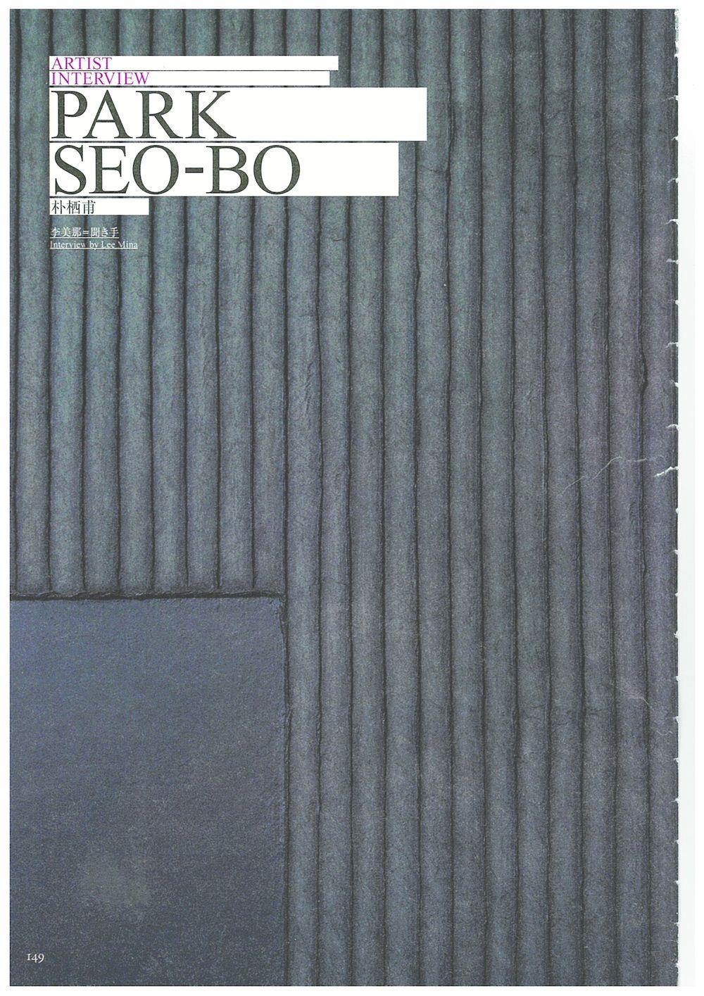 Bijutsu Techo  | Park Seo-Bo