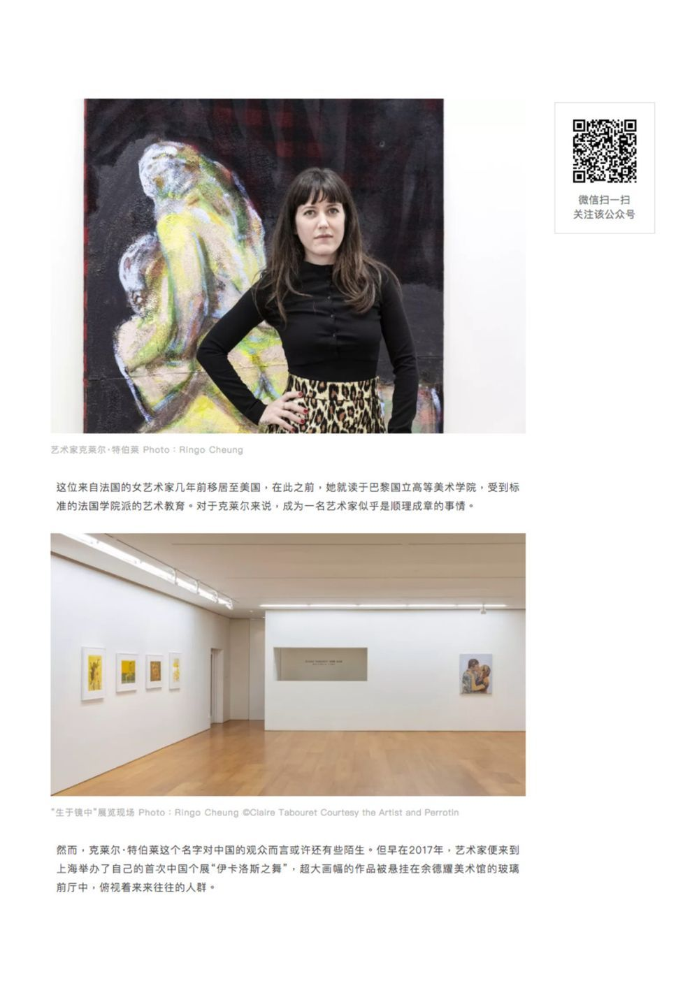 Bazaar Art | Claire TABOURET