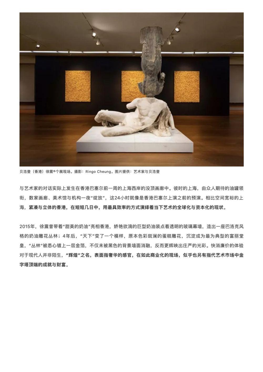 Artnet News | XU ZHEN®