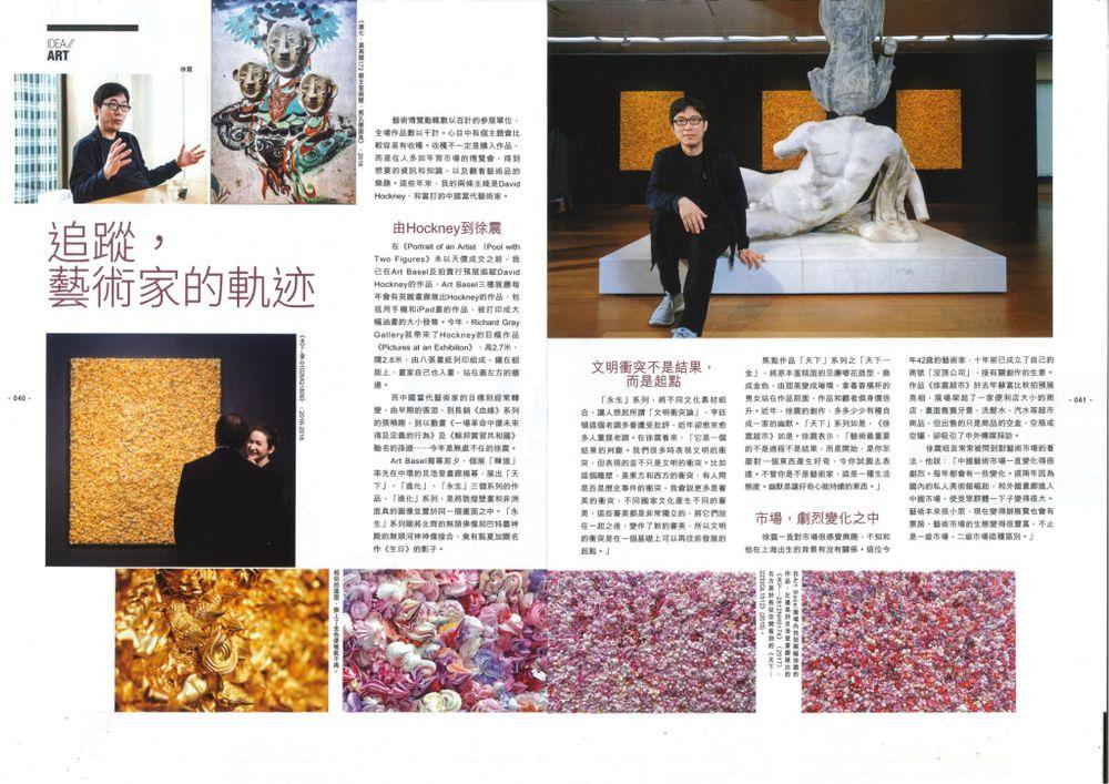 U Magazine | XU ZHEN®