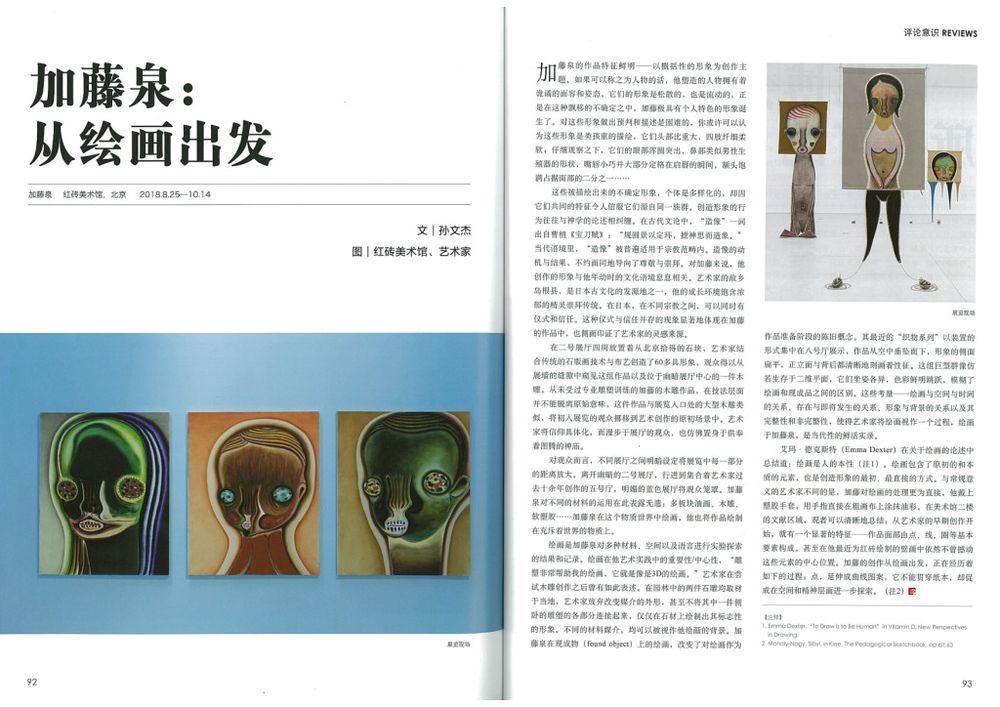 Art Collection + Design | Izumi KATO