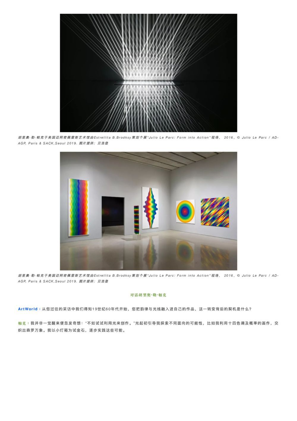 Art World | Julio LE PARC