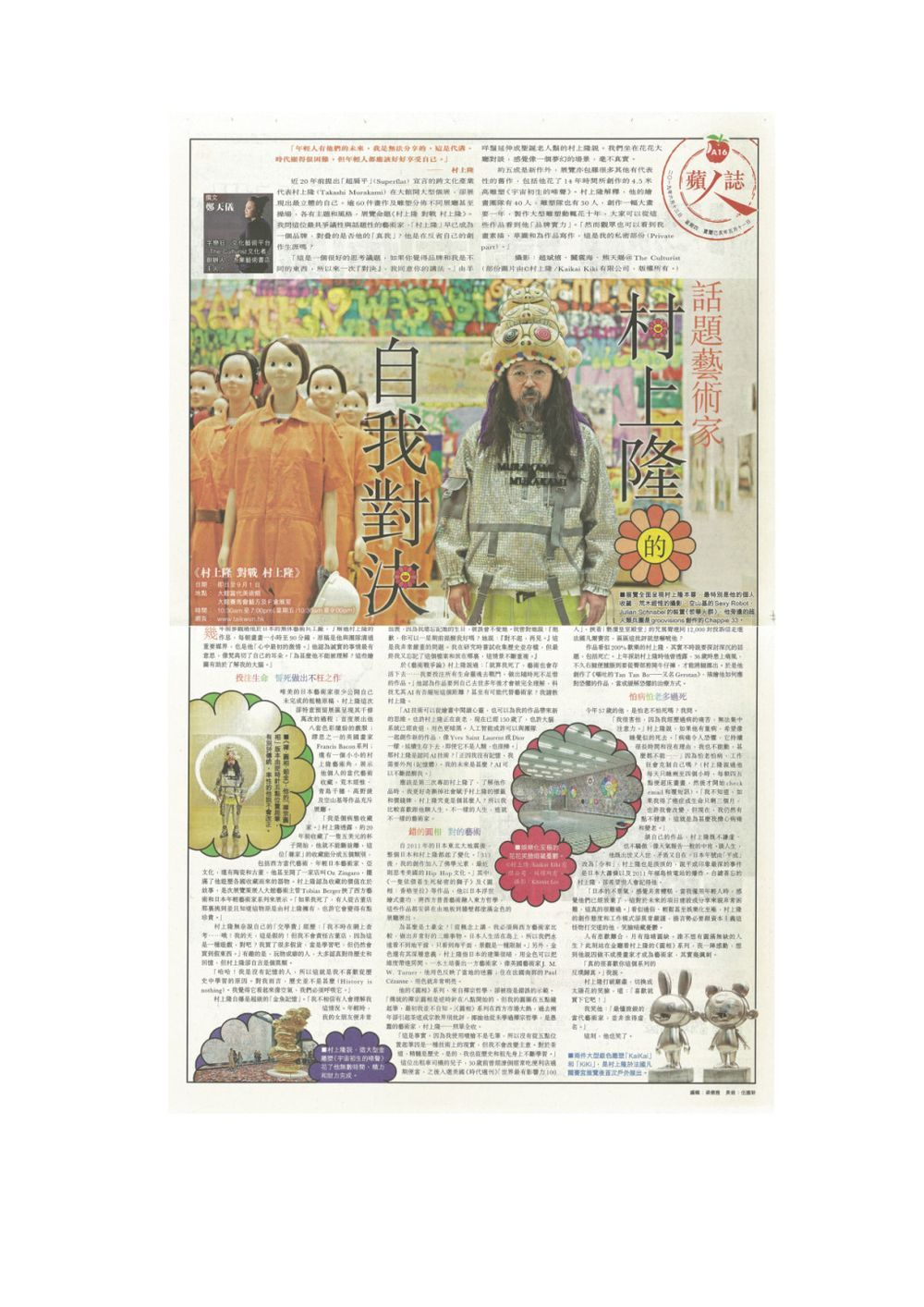 Apple Daily | Takashi MURAKAMI
