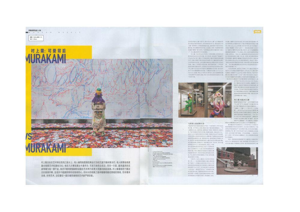 Modern Weekly | Takashi MURAKAMI