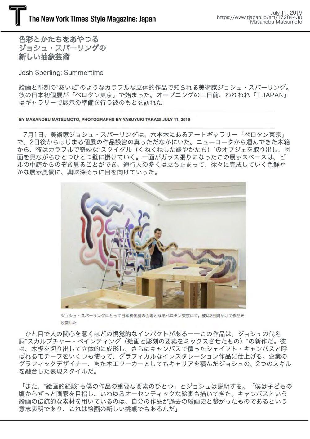 T Magazine China | Josh SPERLING