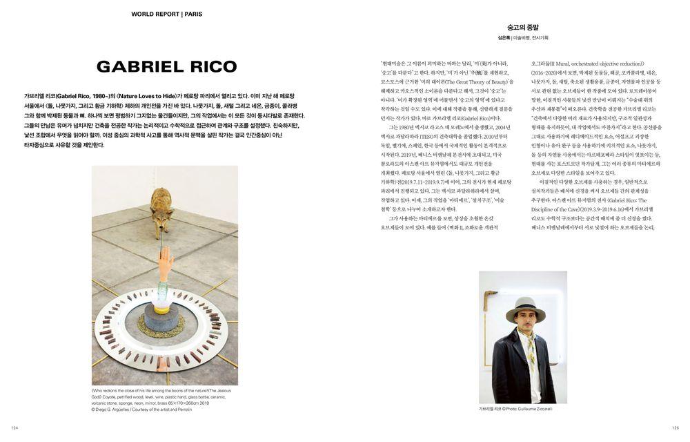 Monthly Art   Gabriel RICO