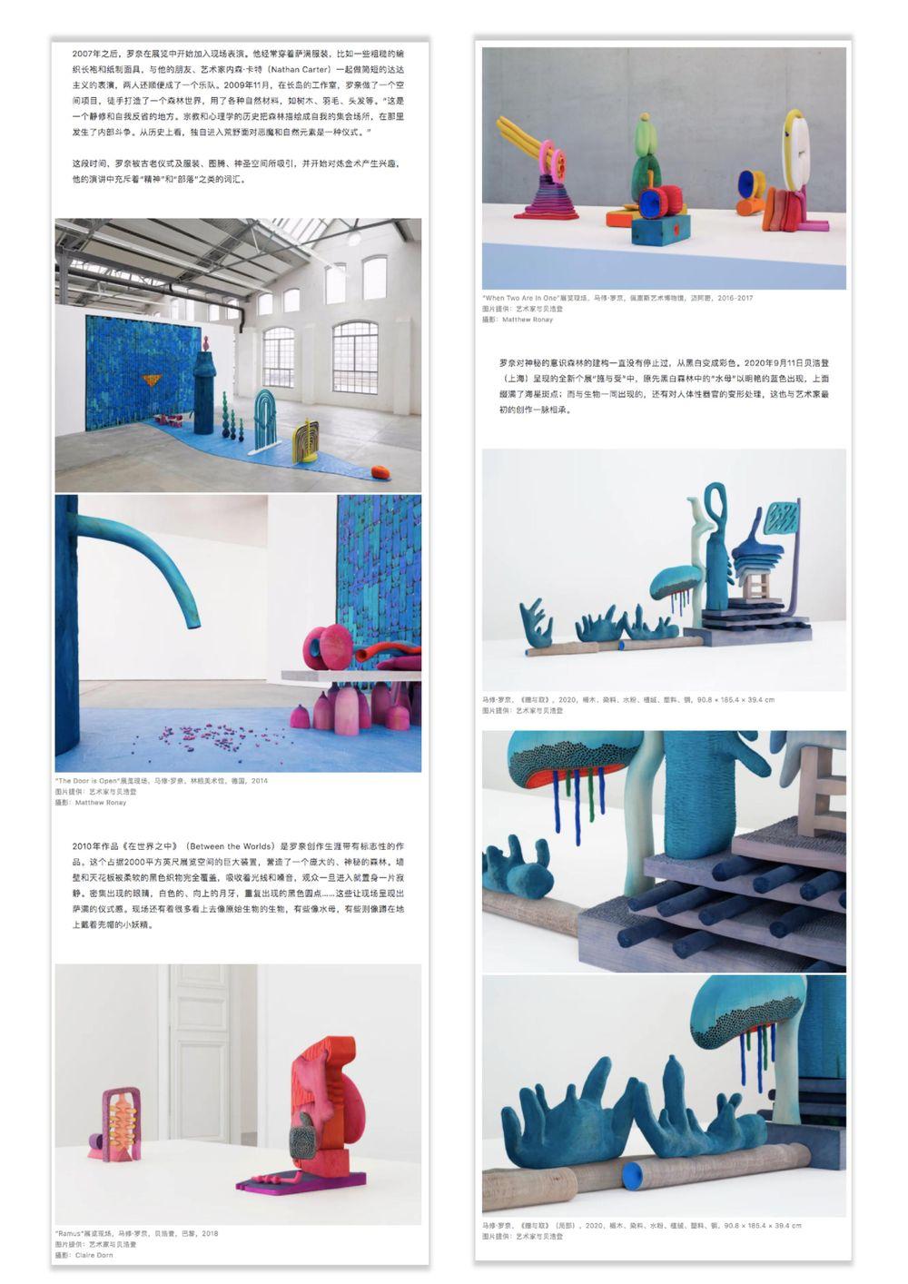 Artnet China | Matthew RONAY