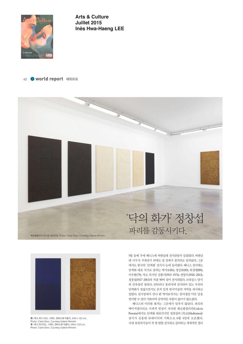 Arts & Culture | CHUNG Chang-Sup
