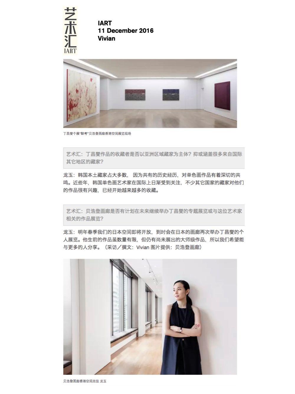 IART | 丁昌燮