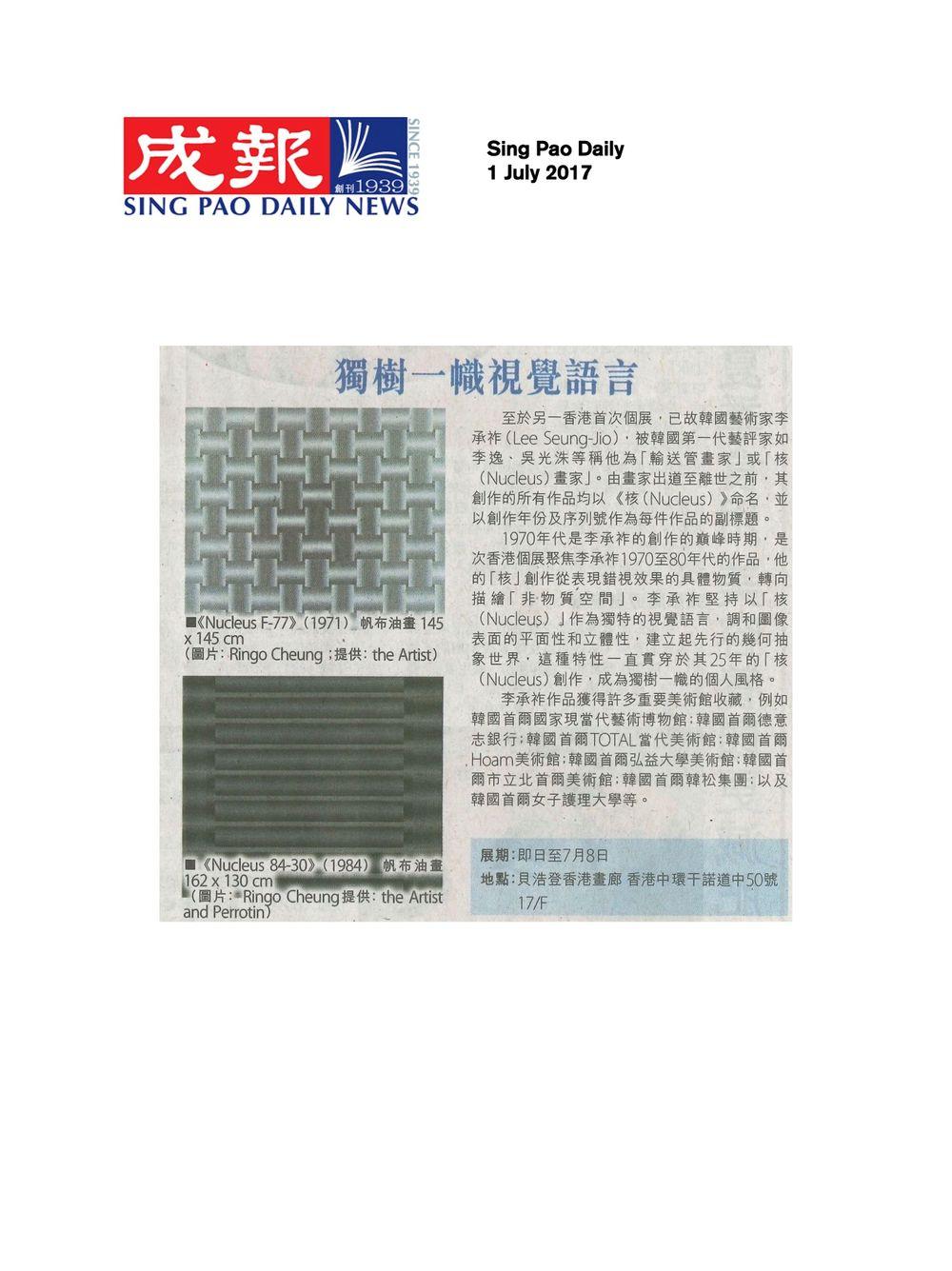 Sing Pao Daily News | PERROTIN