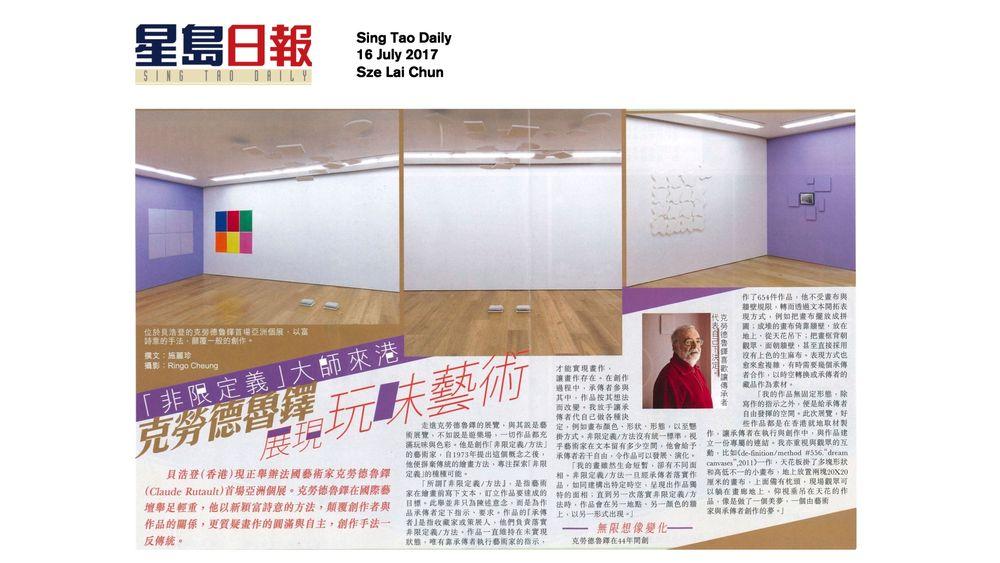 Sing Tao Daily | Claude RUTAULT
