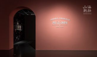 Mark RYDEN_The New Classic of Mountains and Seas: Contemporary Art on Chinese Original Myths and Legends