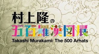 "Takashi Murakami ""The 500 Arhats"" at the Mori Art Museum"