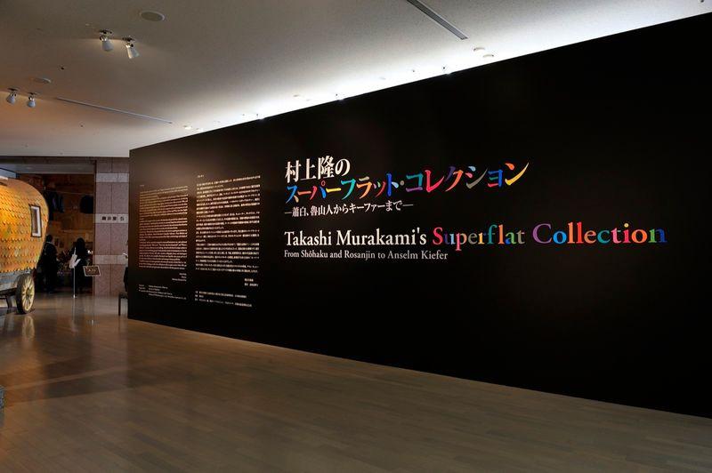 "yuji_ueda_View of the group exhibition ""Takashi Murakami's Superflat collection, from Soga Shohaku and Kitaoji Rosanjin to Anselm Kiefer"" at Yokohama Museum of Art Yokohama (Japan), 2016_10751_1"