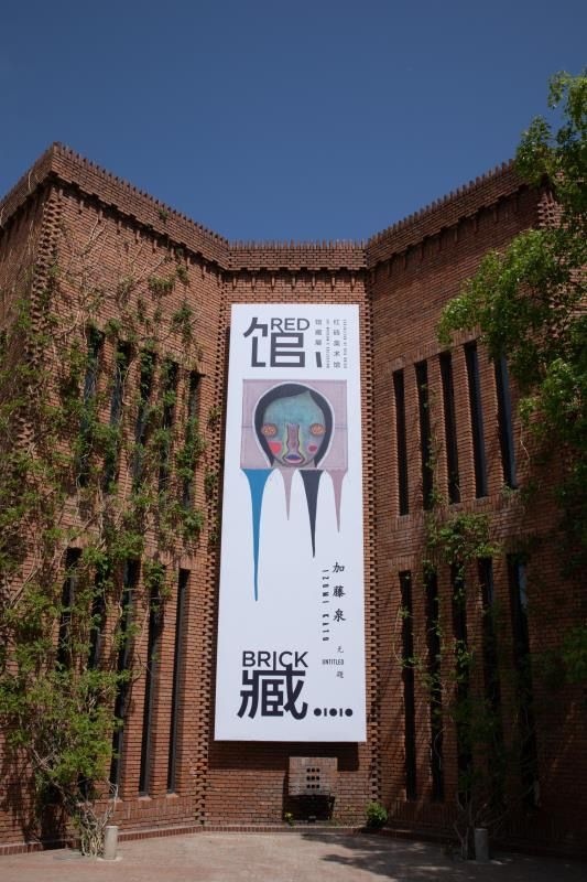 "Exhibition banner of ""Exhibition from the Red Brick Art Museum Collection – Izumi Kato"" at Red Brick Art Museum, Beijing, China, 2020."